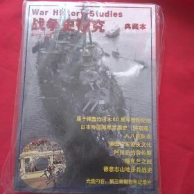 战争史研究(典藏本)未开封