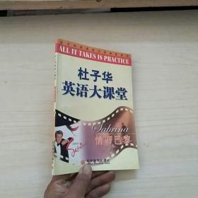 杜子华英语大课堂.情归巴黎(无磁带).