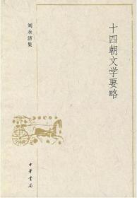 十四朝文学要略:刘永济集