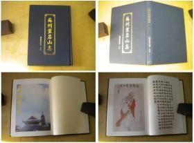 《苏州灵岩寺志》,32开精装集体著,苏州2012.10出版,6248号,图书