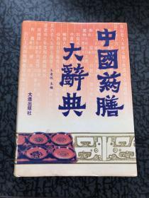 中国药膳大辞典 一版一印