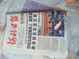 河北日报2019年3月8日,河北代表团答记着问