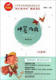 神笔马良(注音版)/统编版小学语文教材配套阅读丛书