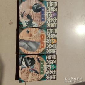 霍桑探案集 轮下血+白衣怪+狐裘女 共3册