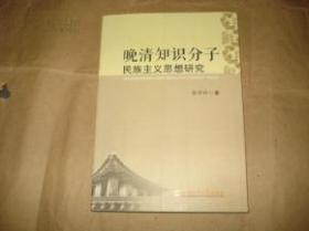 【正版】晚清知识分子民族主义思想研究
