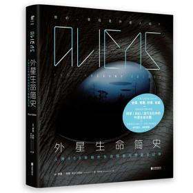 外星生命简史:人类400年地外生命探索与想象全记录