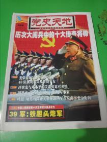 《党史天地》2015年月未版第9期