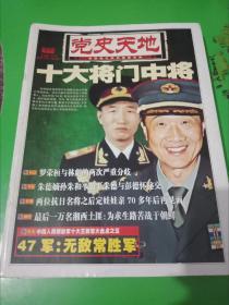 《党史天地》2015年月未版第6期