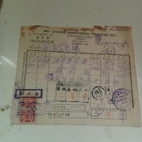 民国满洲国同记商场票证之四十(带税票)