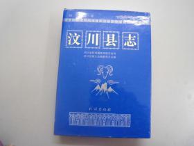 县志地方志《汶川县志》16开精装 民族出版社
