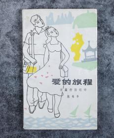 著名诗人、曾任江苏文艺出版社副编审 陈咏华 1983年 毛笔签赠刘-湛-秋《爱的旅程》平装一册(陕西人民出版社,1983年一版一印) HXTX101965
