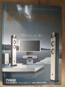家庭影院技术 2006年增刊【家庭影院年鉴2006-2007】
