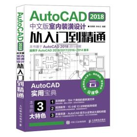 AutoCAD2018中文版室内装潢设计从入门到精通