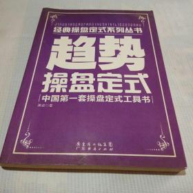 经典操盘定式系列丛书-趋势操盘定式