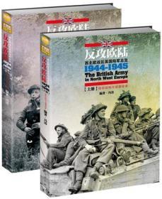 反攻欧陆(全2册):1944-1945年西北欧战区英国陆军总览