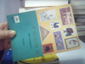 中国的邮票 ---祖国丛书