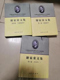 谢家荣文集:石油地质学(第4卷)