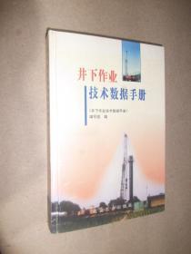 井下作业技术数据手册