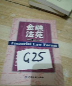 金融法苑(总第七十七辑)