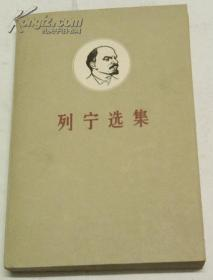 列宁选集第二卷( 上下 )1962年版 人民出版社 品好干净!