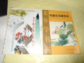 金手指美术自学丛书:写意花鸟