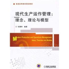 现代生产运作管理:理念、理论与模型