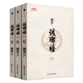 (TB)琅琊榜(全三册)