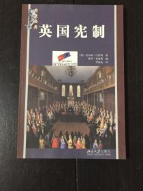 《宪政经典——英国宪制》(库存书)