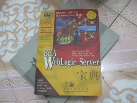 BEA Weblogic Server宝典