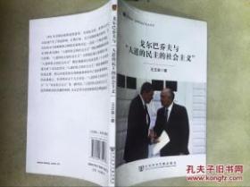 """【正版】戈尔巴乔夫与""""人道的民主的社会主义"""""""