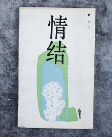 著名旅日华人作家、曾任教于名古屋商科大学 林祁 1991年 签赠刘-湛-秋《情结》平装一册(湖南文艺出版社,1990年一版一印,钤印:林祁) HXTX101966