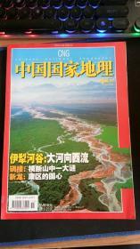 中国国家地理2006.11总第553期..中国国家地理杂志社 中国国家地理杂志社