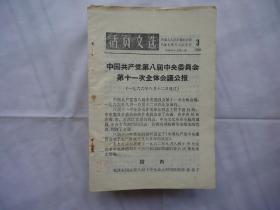 活页文选(3)中国共产党第八届中央委员会第十一次全体会议公报