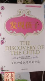 发现孩子 了解和爱孩子的新方法