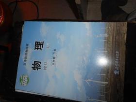 义务教育教科书 物理八年级下册【教育科学出版社】最新版新书