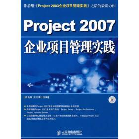 Project 2007企业项目管理实践