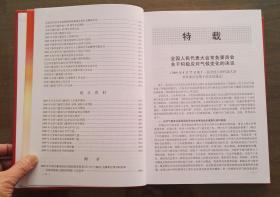中国气象年鉴2010附光盘