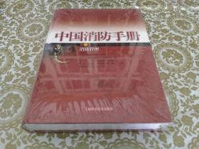 中国消防手册第二卷消防管理