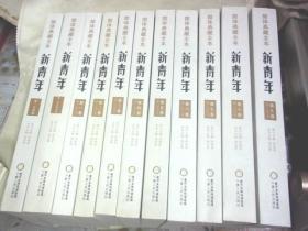 《新青年》简体典藏全本(全九卷 十二本)《新青年》简体典藏全本:第一至四期、第一号至第五号、第一卷第一至六号、第二卷 第一至六号  、第三卷 第一至六号、第四卷 第一至六号、第五卷 第一至六号、第六卷 第一至六号 、第七卷 第一至四号,第五至六号、第八卷 第一至六号、第九卷 第一至六号《共十二册全》