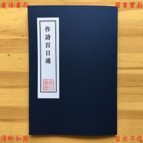 【复印件】诗法入门作诗百日通-金铁盦著-民国上海中西书局刊本