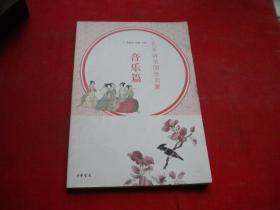 《礼乐诗书国学启蒙音乐篇》,32开高振河著,中华书局2013.12出版,6875号 ,图书
