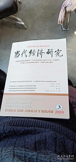 当代经济研究2019年3期 总283期)