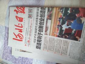 河北日报2019年3月11日,平泉食用菌,724件汉代文物河北博物馆