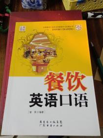 全国酒店行业职业技能提升与发展丛书:餐饮英语口语