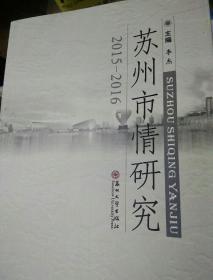 苏州市情研究(2015-2016)