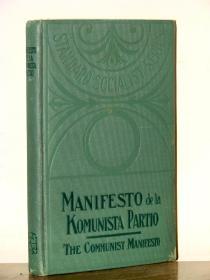 1908年1版世界语《共产党宣言》硬精装