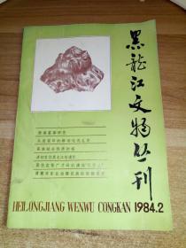 黑龙江文物丛刊(1984年第二期)