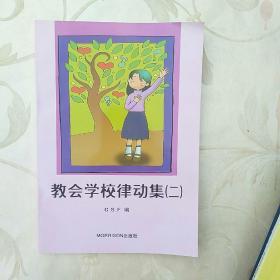教会学校律动集(二) C.S.F编   MORRISON出版社