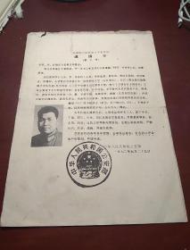 文革通缉令 查缉现行反革命分子余洪信  1972年