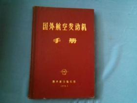 国外航空发动机手册